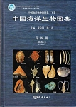 An Illustrated Guide to Species in China's Seas