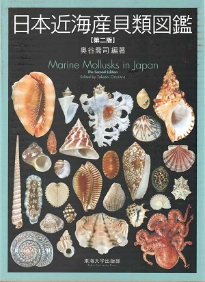 Marine Mollusks In Japan - 2nd Edition