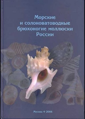 Marine & Brackish Water Gastropoda of Russia & Adjacent Countries